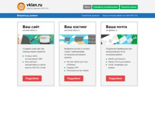 vklan.ru screenshot
