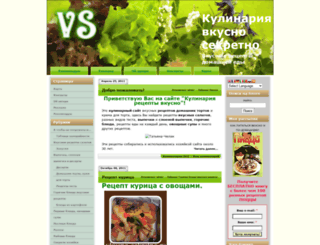 vkusno-sekretno.ru screenshot