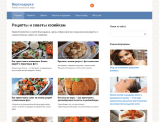 vkusnoo4en.ru screenshot