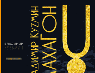 vladimirkuzmin.org screenshot