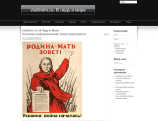 vladimirn.ru screenshot