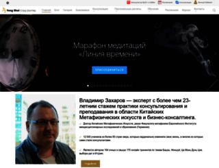 vladimirzakharov.com screenshot
