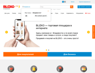 vladivostok.blizko.ru screenshot