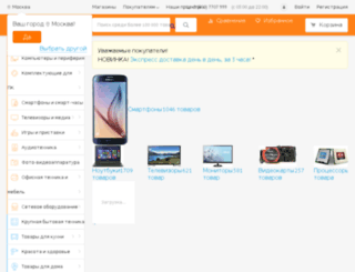 vladivostok.dns-shop.ru screenshot