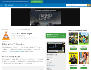 vlc-media-player.softonic.jp screenshot
