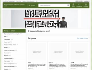 vmarkete.com.ua screenshot