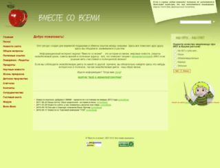 vmeste-so-vsemi.ru screenshot