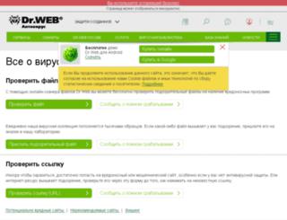 vms.drweb.ru screenshot
