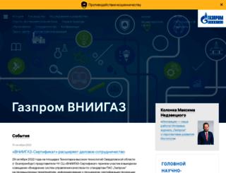 vniigaz.gazprom.ru screenshot