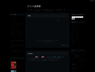vocalogy.omaww.net screenshot