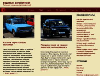 voditeliauto.ru screenshot