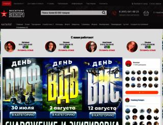 voenpro.ru screenshot