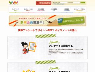 voicenote.jp screenshot
