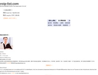 voip-list.com screenshot