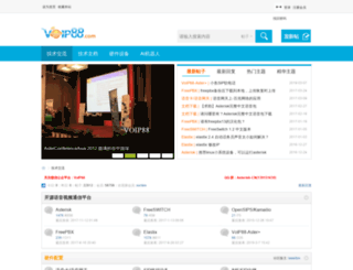 voip88.com screenshot