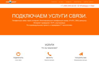 voiponshop.ru screenshot