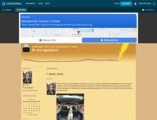 vokina.livejournal.com screenshot