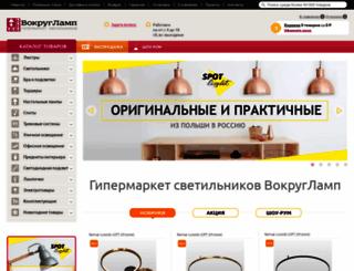 vokruglamp.ru screenshot