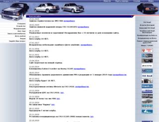 volga-gaz.ru screenshot