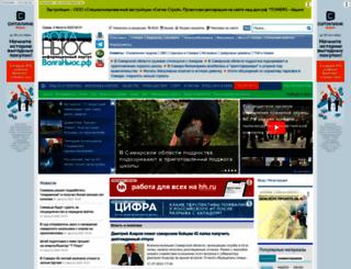 volga.news screenshot