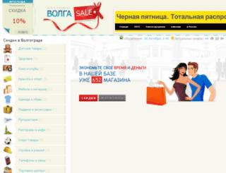 volgasale.ru screenshot