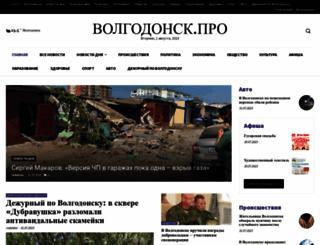 volgodonsk.pro screenshot