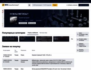 volgograd.all-gorod.ru screenshot