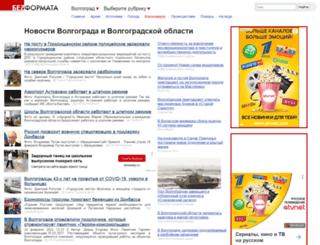 volgograd.bezformata.ru screenshot