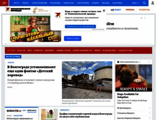 volgograd.kp.ru screenshot
