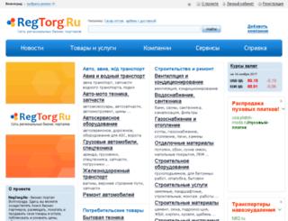 volgograd.regtorg.ru screenshot