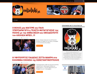 voliotaki.blogspot.com screenshot
