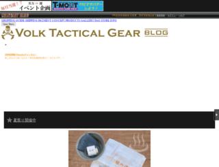 volktacticalgear.militaryblog.jp screenshot