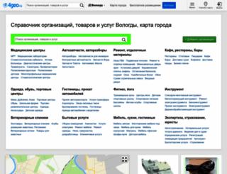 vologda.4geo.ru screenshot