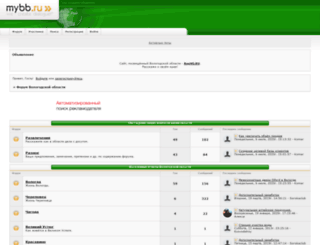 vologda.forumbb.ru screenshot