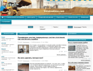 voloknokhim.com screenshot