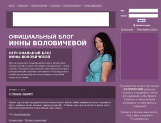 volovicheva.ru screenshot