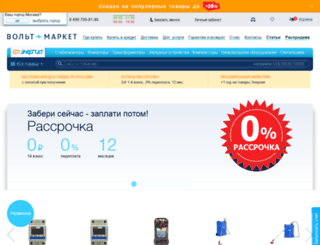 voltmarket.ru screenshot