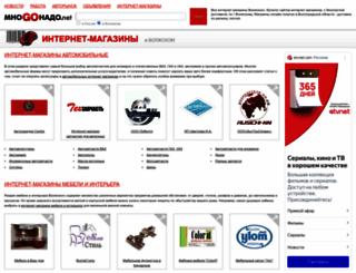 volzhsky.mnogonado.net screenshot
