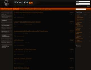 vorishki.ru screenshot