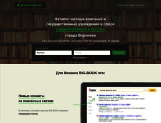voronezh.big-book-med.ru screenshot