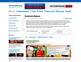 voronezh.stomatologija.su screenshot