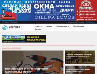 voskresensk-gis.ru screenshot
