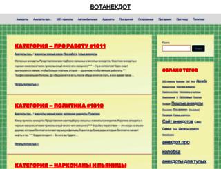 votanekdot.ru screenshot