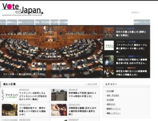 vote-japan.com screenshot