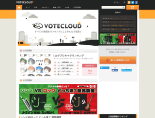 votecloud.jp screenshot