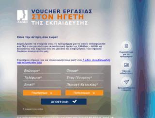 voucher.iek-akmi.edu.gr screenshot