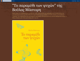 voulamastori-paramithiton-psyxon.blogspot.com screenshot