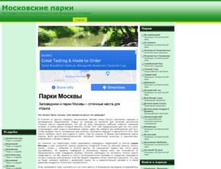 vparke.ru screenshot