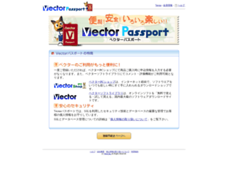 vpass.vector.co.jp screenshot