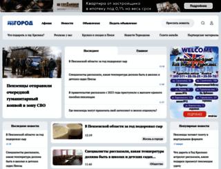 vpenze.ru screenshot